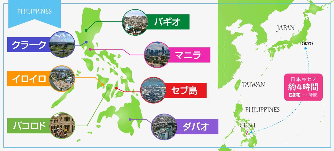 フィリピン留学のエリア
