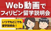 Web動画でフィリピン留学説明会