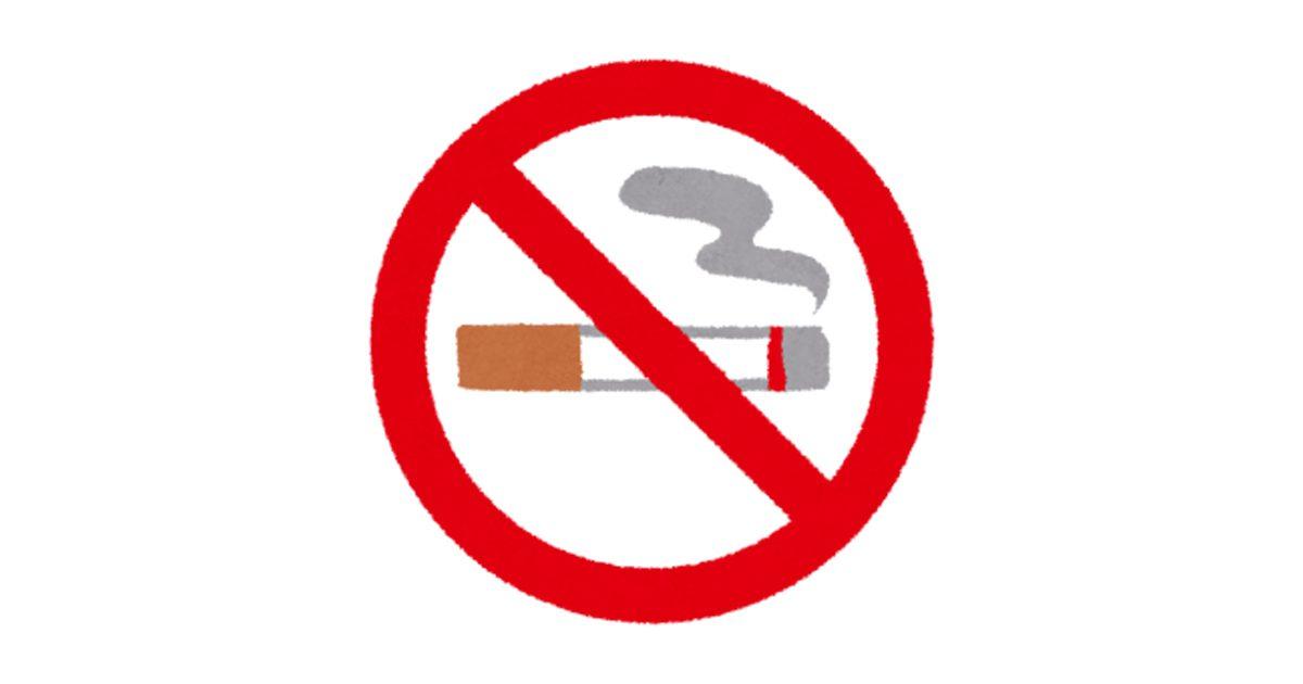 吸っ ちゃ ダメ