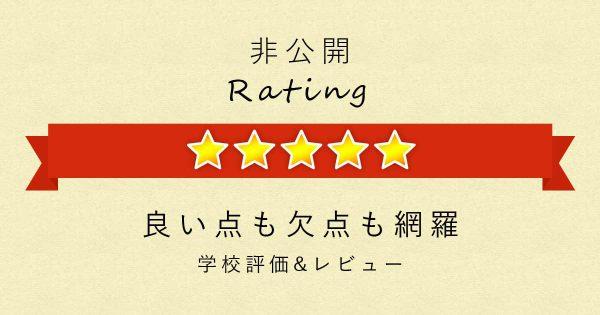 良いところも欠点も網羅した、非公開Ratingお送りします