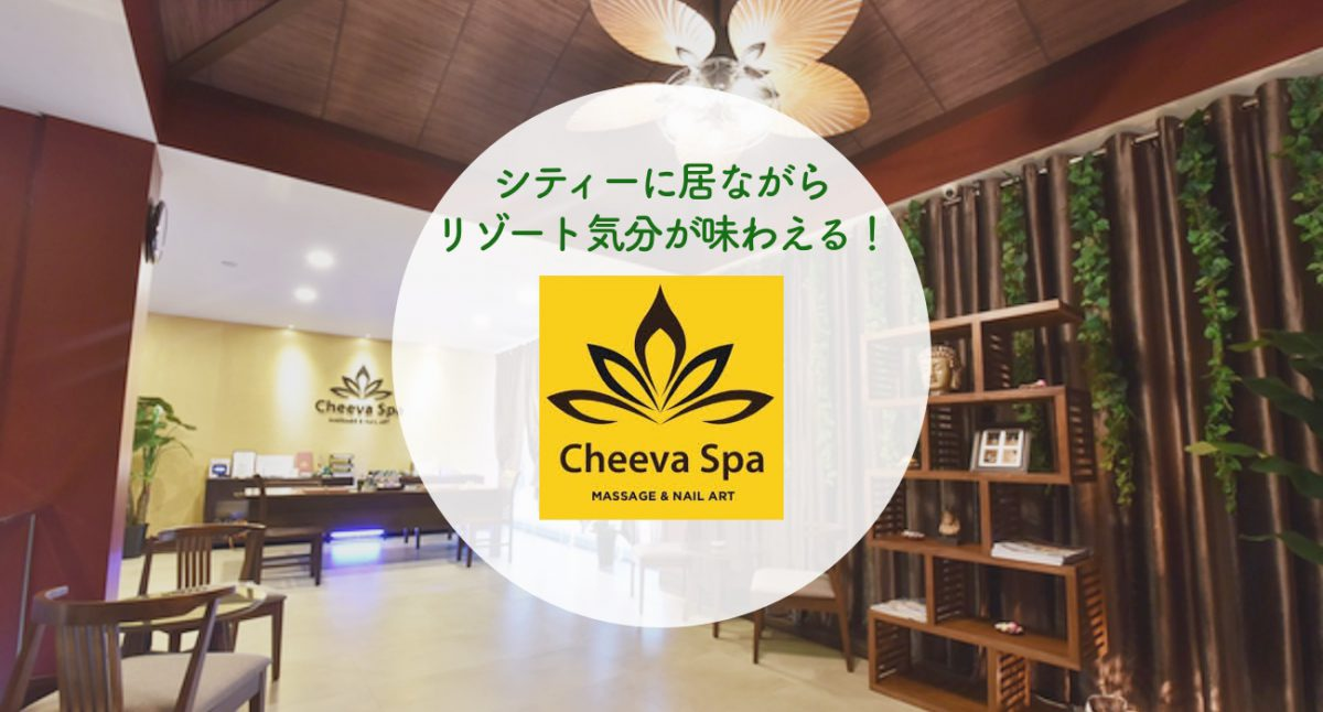 セブ島cheeva spa