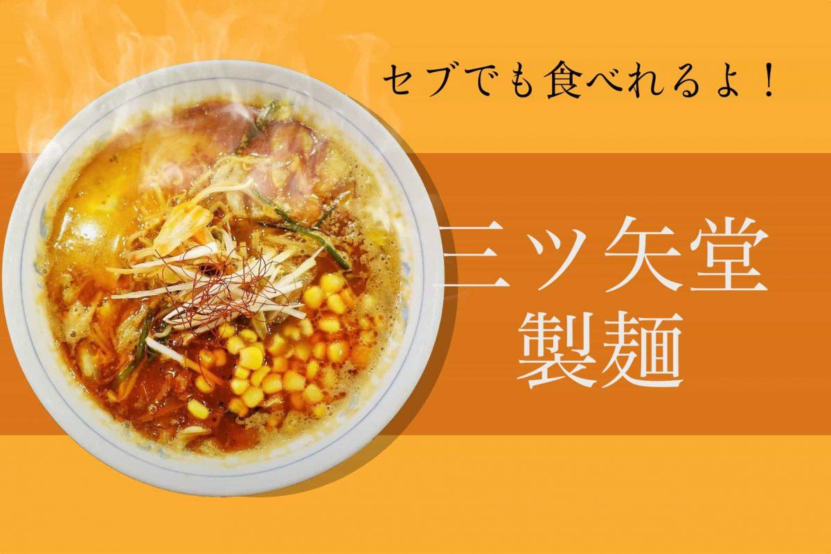 三ツ矢堂製麺 セブ島