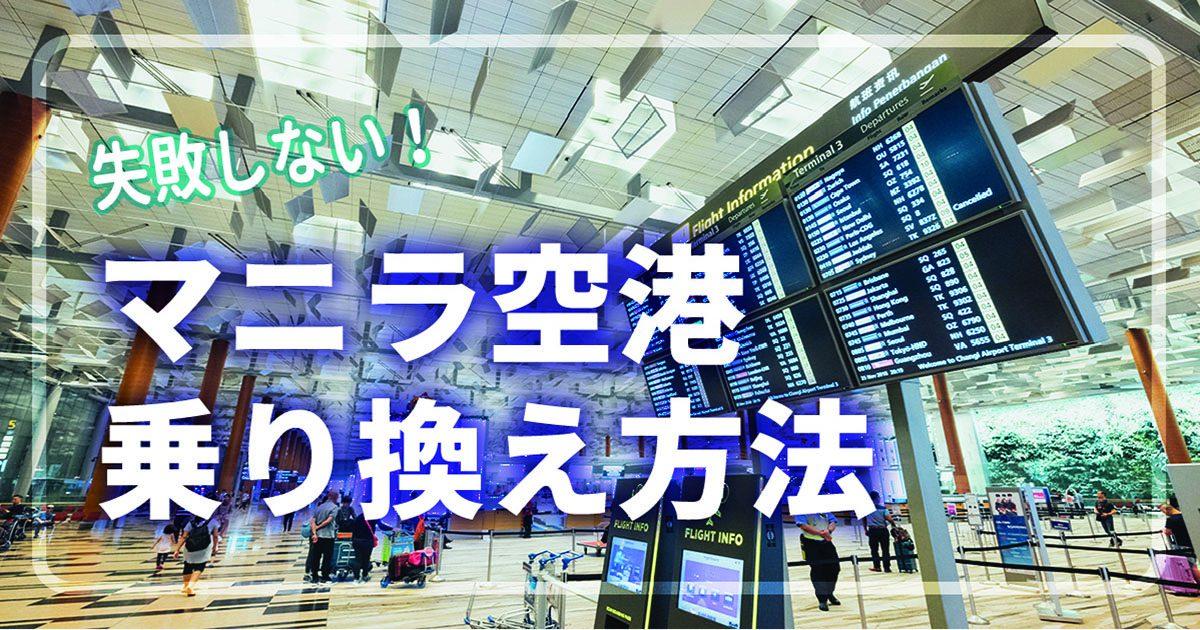 人気急上昇中!イロイロ・バコロドへのマニラ空港乗り換え方法
